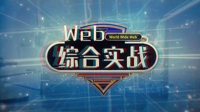 Web综合实战