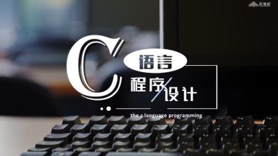 C语言程序设计(兰州石化职业技术学院)