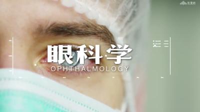 眼科学(潍坊医学院)