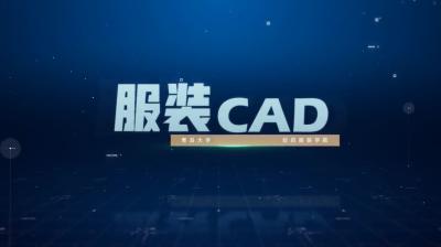 服装CAD