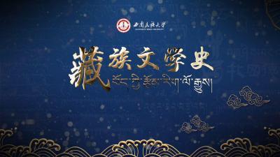 藏族文学史