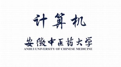 计算机(安徽中医药大学)