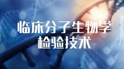 临床分子生物学检验技术(哈尔滨医科大学)