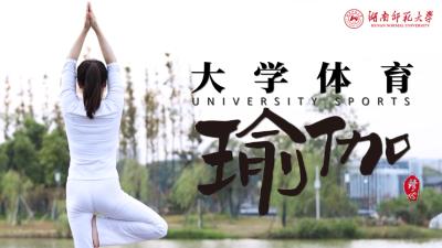 大学体育——瑜伽