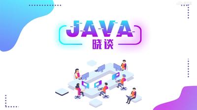 智慧树晓谈Java答案