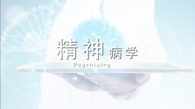 精神病学(中南大学)期末智慧树答案