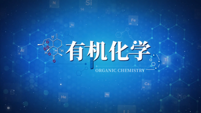 有机化学(中国农业大学)