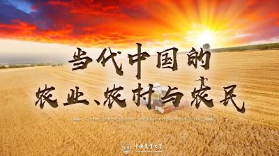 智慧树当代中国的农业、农村与农民答案2020