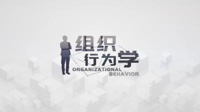 知到组织行为学(湖南工业大学)期末考试答案