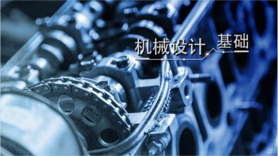 机械设计基础(天津大学)