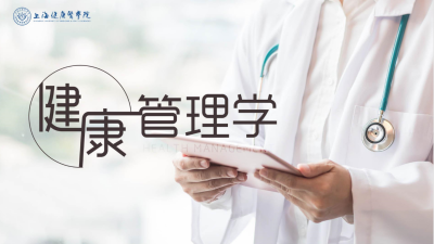 健康管理学