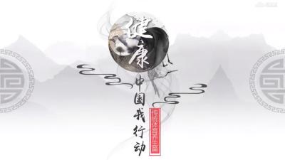 健康中国我行动—传统体育养生篇单元测试答案