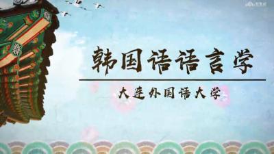 韩国语语言学——韩汉双语教学