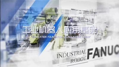 工业机器人应用基础