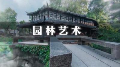 园林艺术(石河子大学)