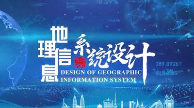 地理信息系统设计