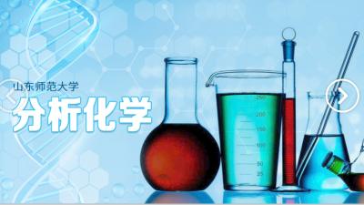 分析化学(山东联盟-山东师范大学)