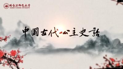 智慧树中国古代公主史话答案