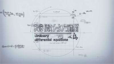 常微分方程(湖南理工学院)