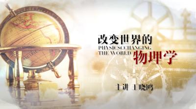 改变世界的物理学(黑龙江联盟)