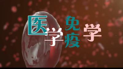 医学免疫学(石河子大学)