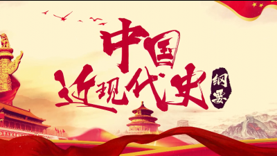 中国近现代史纲要(绥化学院)教程考试题目与答案