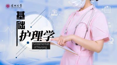 基础护理学(深圳大学)