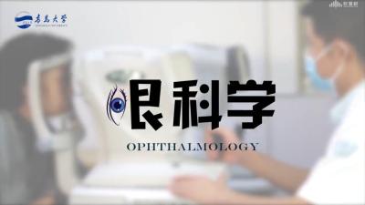 眼科学(青岛大学)