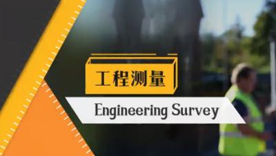 工程测量(防灾科技学院)