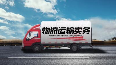 物流运输实务