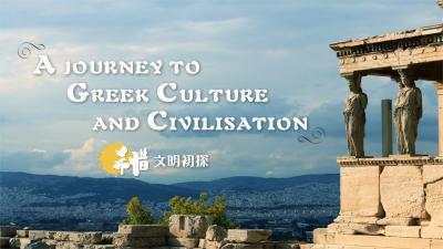 希腊文明初探