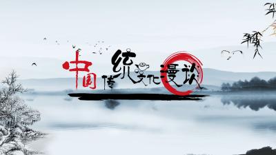 中国传统文化漫谈