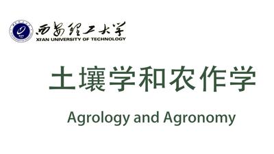 土壤学与农作学