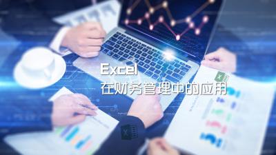 Excel在财务管理中的应用期末考试答案2020