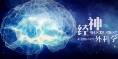 神经外科学