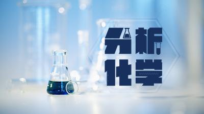 分析化学(鲁东大学)答案2020