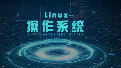 Linux操作系统
