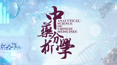 中药分析学(中国药科大学)