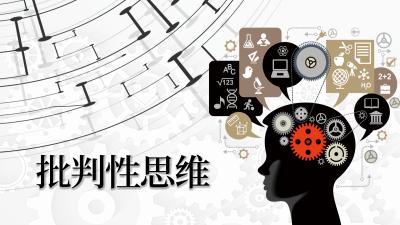 批判性思维(华南理工大学)