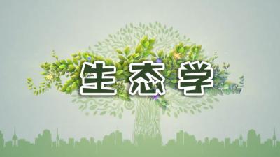 生态学(20春夏)