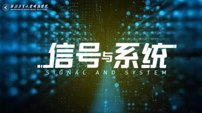 信号与系统(西北工业大学明德学院)