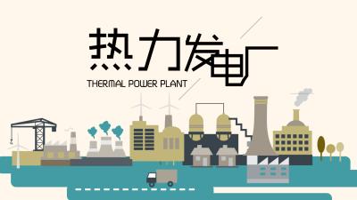 热力发电厂