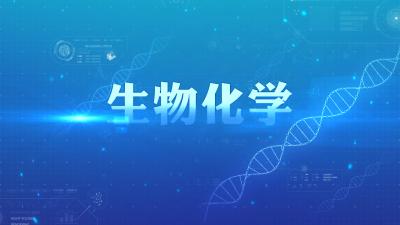 生物化学(陕西理工大学)