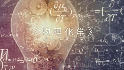 物理化学(中南民族大学)