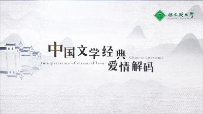 中国文学经典爱情解码