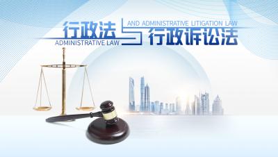 行政法与行政诉讼法(上海对外经贸大学)