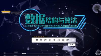 数据结构与算法(仲恺农业工程学院)