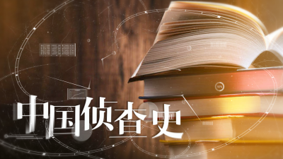 2020中国侦查史章节测试答案