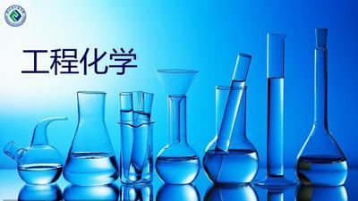 工程化学(黑龙江工程学院)期末考试答案2020