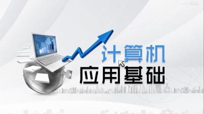 2020计算机应用基础(咸阳师范学院)答案